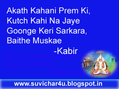Kabir amrit Vani in english-4