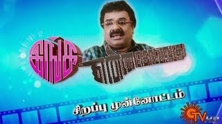 Inga Enna Solluthu – Movie Sirappu Munnottam in Sun TV  26-01-2014 Kudiyarasu Dhina Special Program Show