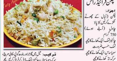 Recipes in urdu chicken fried rice recipe in urdu ccuart Images
