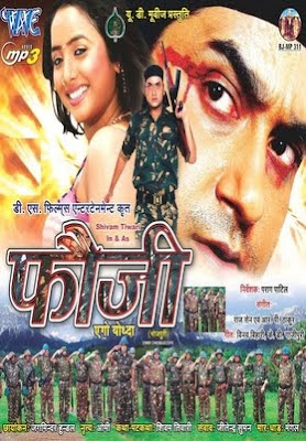Fauji ego Yodha 2009 Bhojpuri Movie Watch Online