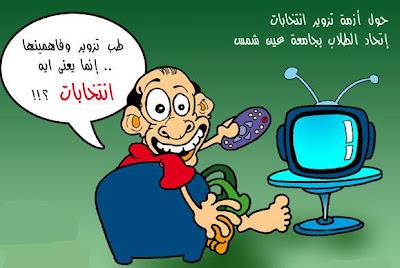 نكت مصرية مضحكة كاريكاتير مصرى مضحك 2013  57521321ib5