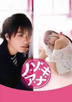 Nozoki Ana (2014) Live Action