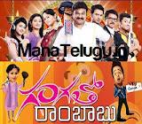Gangatho Rambabu Comedy Serial