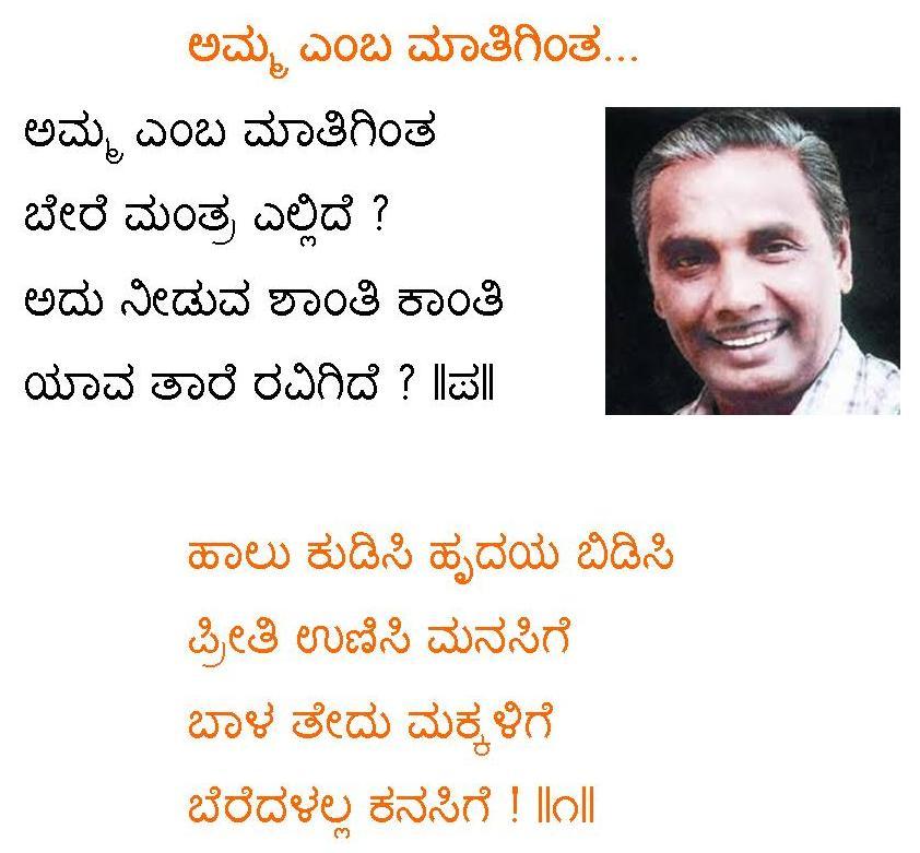 Kannada Madhura Geetegalu: Amma emba maatiginta bere mantra ellide ...