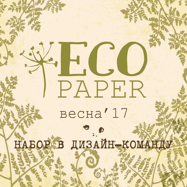 Набор в ДК EcoPaper