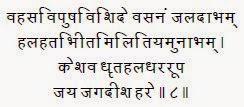 Sri Dasavatar Stotra - Verse 8