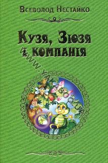 Обожнюю усі дитячі книжки всеволода