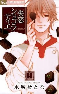 [水城せとな] 失恋ショコラティエ 第01-09巻