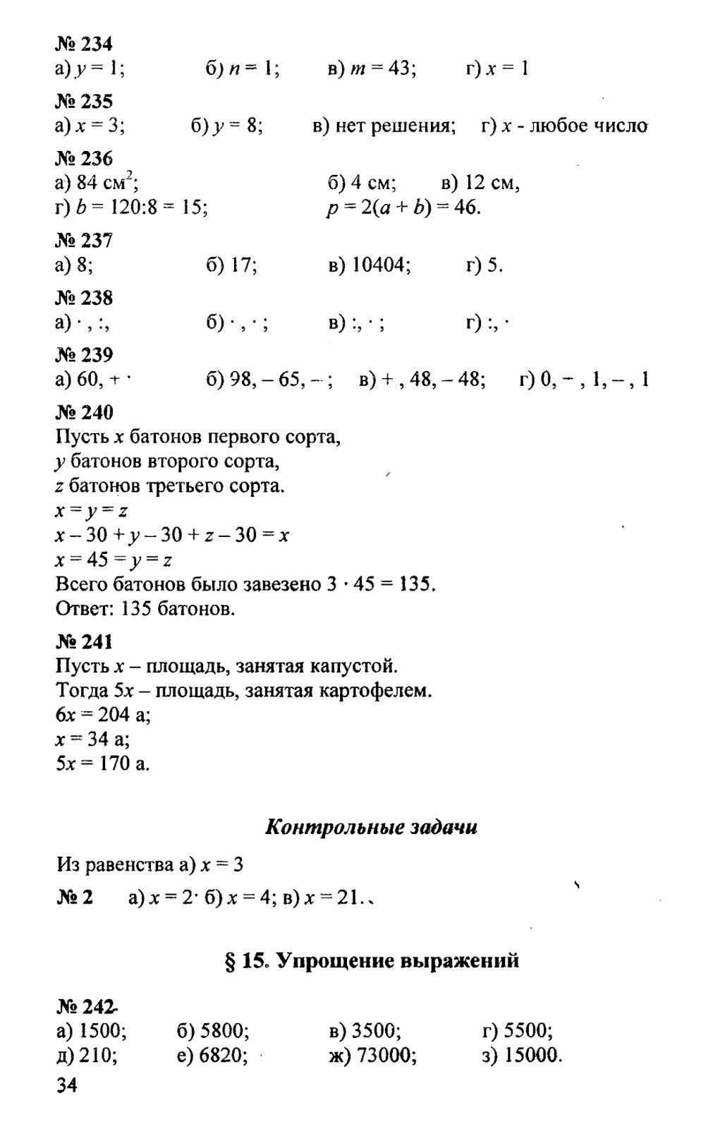 Гдз по математике 5 класс автор