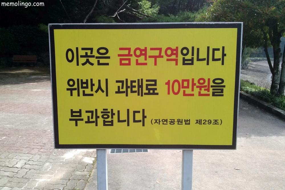 Cartel en coreano avisando de multas por fumar