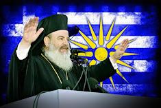 Αρχιεπίσκοπος Χριστόδουλος: υπερασπίστηκε ασυμβίβαστα την ελληνορθόδοξη ιδιοπροσωπία του λαού