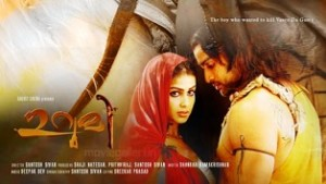 Download Urumi Malayalam Movie MP3 Songs, Download South MP3 Songs For Free
