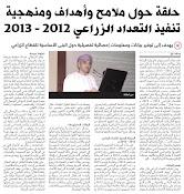 حلقة حول ملامح وأهداف ومنهجية تنفيذ التعداد الزراعي 2012 -2013 م