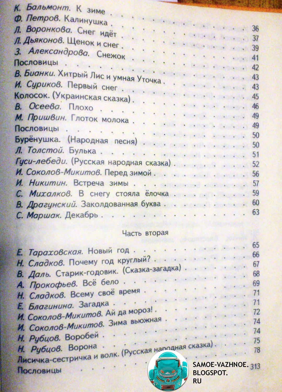 Школьный учебник начальные классы 90е