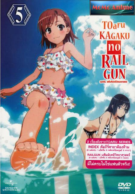 Toaru Kagaku no Railgun เรลกัน แฟ้มลับคดีวิทยาศาสตร์
