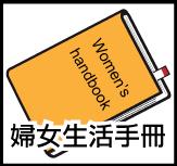 Women's handbook 婦女生活手冊