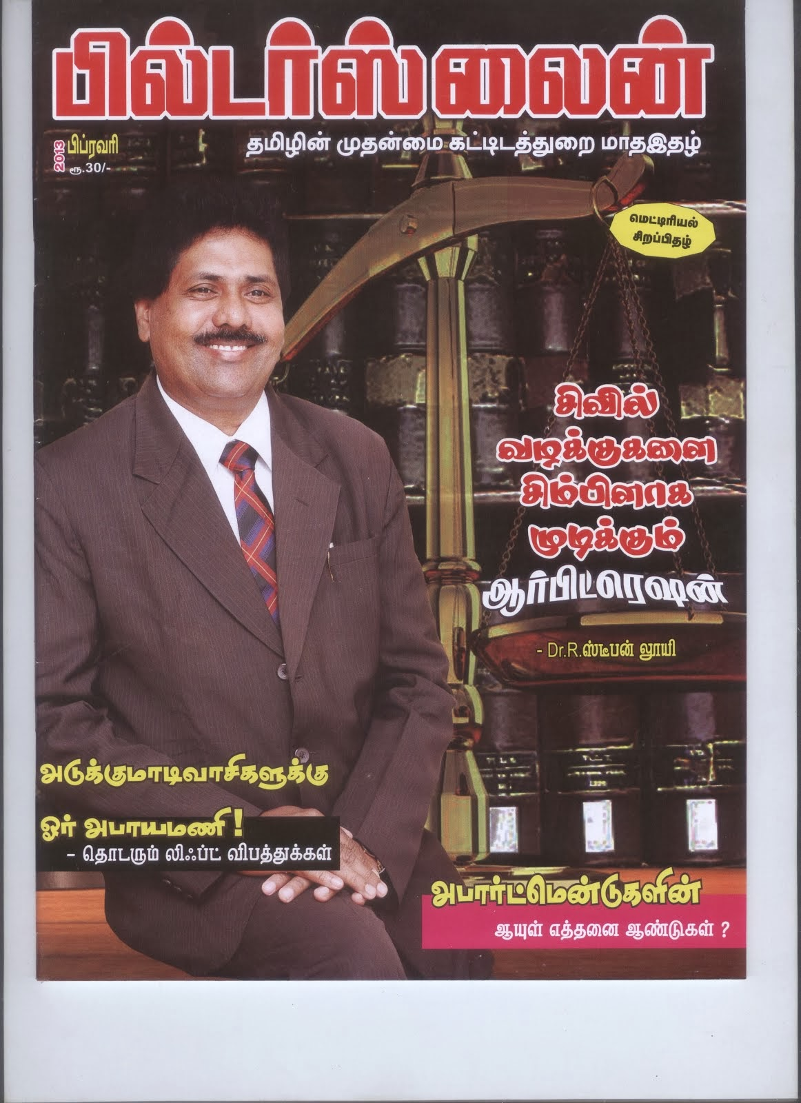 Dr. RSL WITH BUILDERS LINE Magazine
