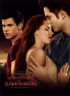 [Zoom] Twilight Saga 4 – Breaking Down Part1 แวมไพร์ ทไวไลท์4 [เสียงไทยโรง]