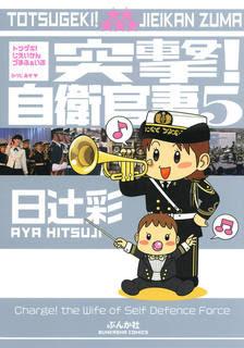 [日辻彩] 突撃!自衛官妻 第01-05巻