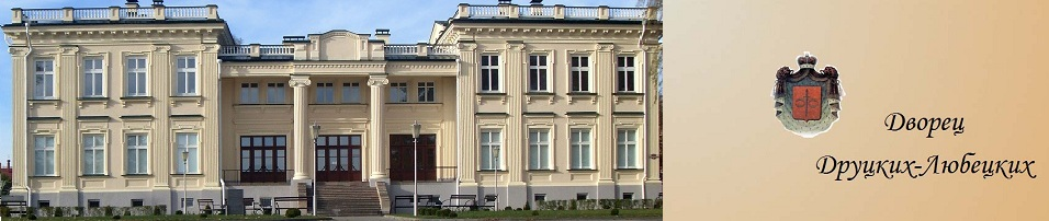 Дворец Друцких-Любецких