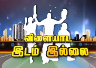 SPORTS DISCUSSION SUN TV