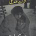 Khuda ki Basti by Shaukat Siddiqui
