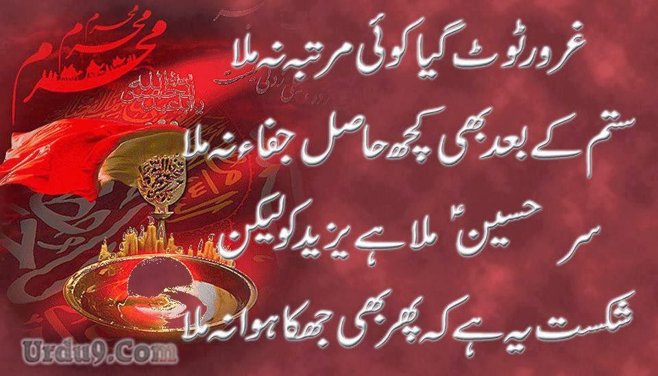 imam hussain karbala poetry - photo #38