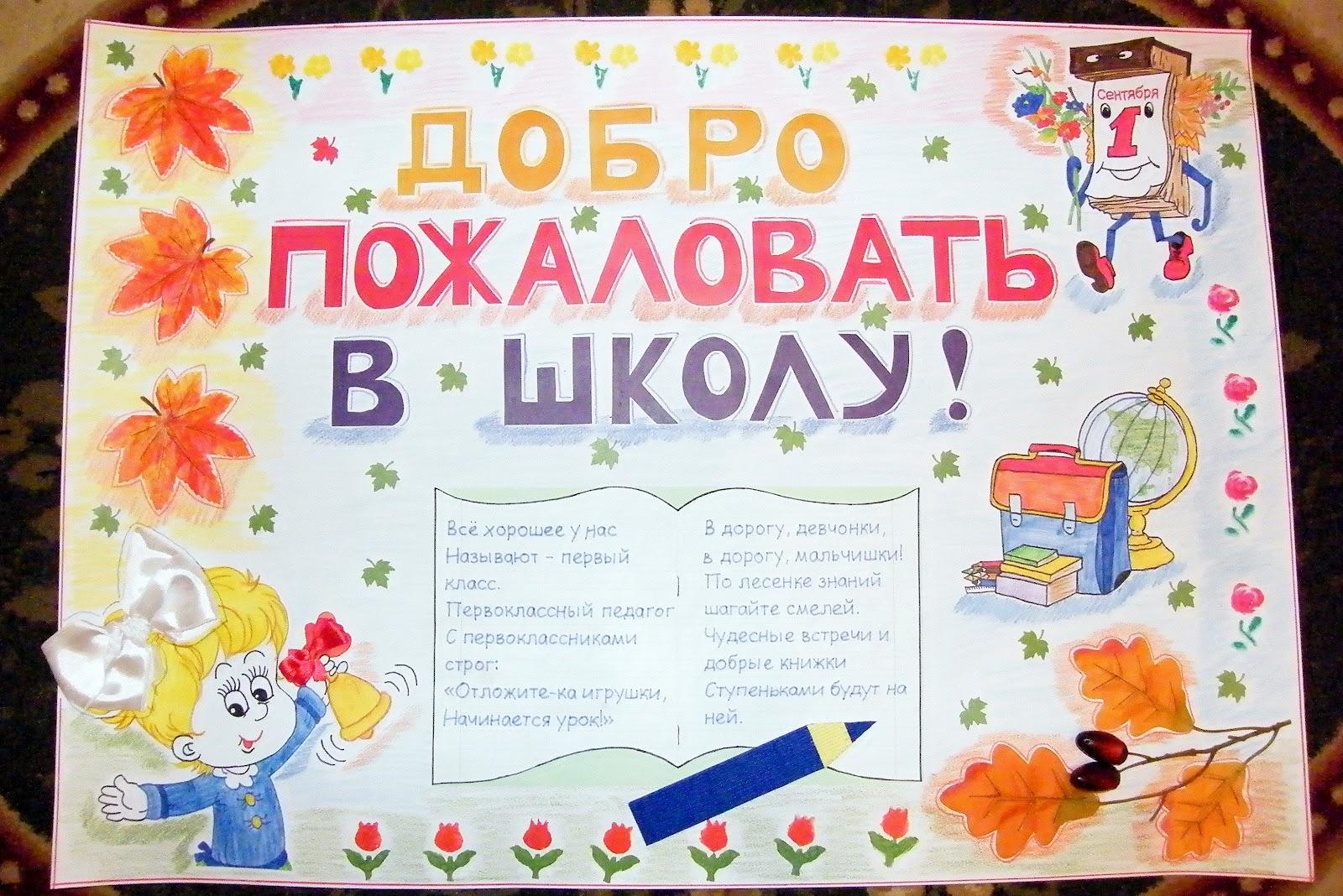 Плакат к 1 сентября своими руками