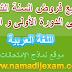 تحميل جميع  فروض المستوى الثاني التعليم الإبتدائي في مادة اللغة العربية