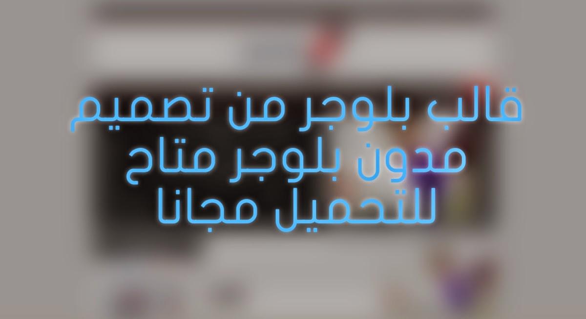 تحميل قالب بلوجر إحترافي 2014