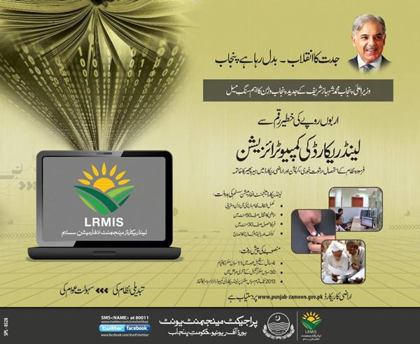 LRMIS Advertisement by Government of Punjab in Daily Express