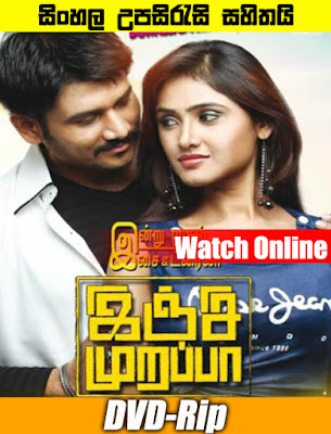 Inji Murappa (2015) Tamil Moviie Watch Online With Sinhala Subtitle