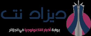ديزاد نت | بوابة أخبار التكنولوجيا في الجزائر