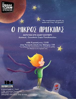 """Ο Μικρός Πρίγκιπας"""" ταξιδεύει στο Θέατρο 104 για 2η χρονιά"""