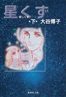 [大谷博子] 星くず 第01-02巻