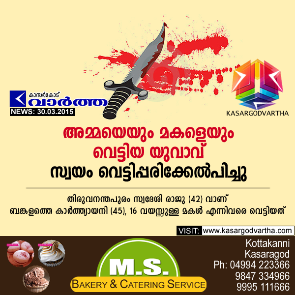 Kanhangad, Stabbed, Kerala, Attack, Assault, Injured, Mother and daughter stabbed.