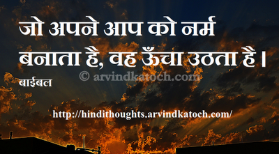 Bible, Soft, Hindi, Thought, Quote,