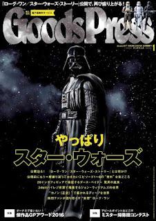 GoodsPress (グッズプレス) 2017年01月号