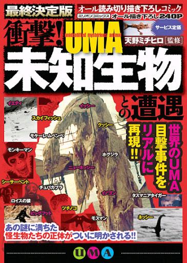 [天野ミチヒロ] 衝撃!未知生物-UMA-との遭遇