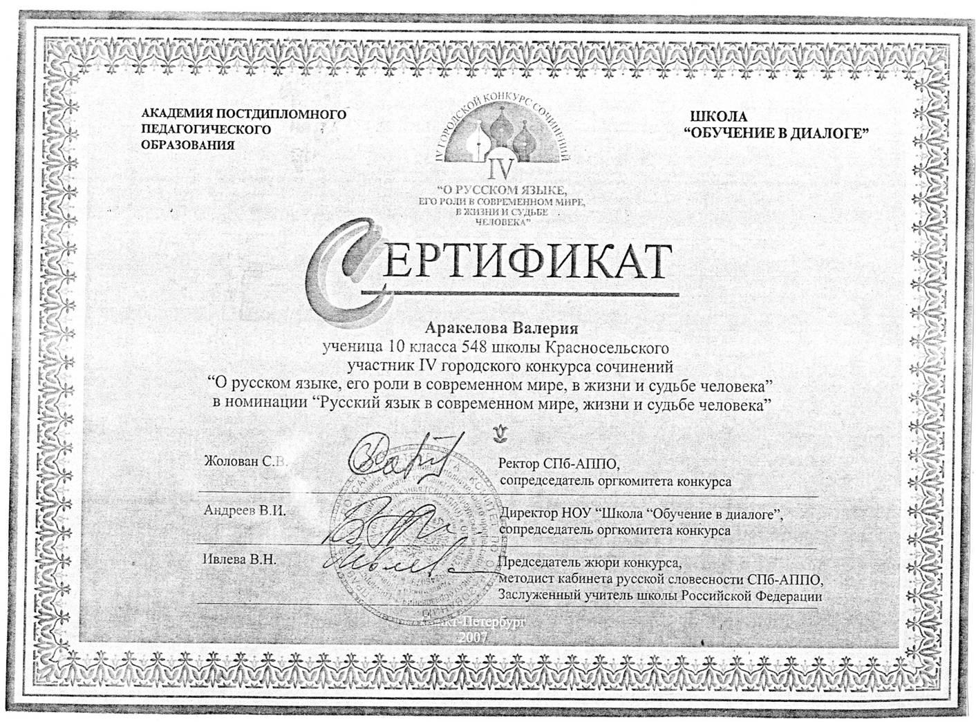 богатство русского языка сочинение для 6 класса
