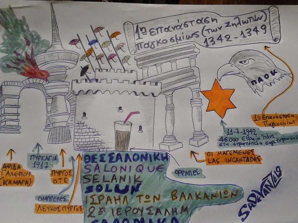 SadeVanzelo: Η 10άδα της Θεσσαλονίκης