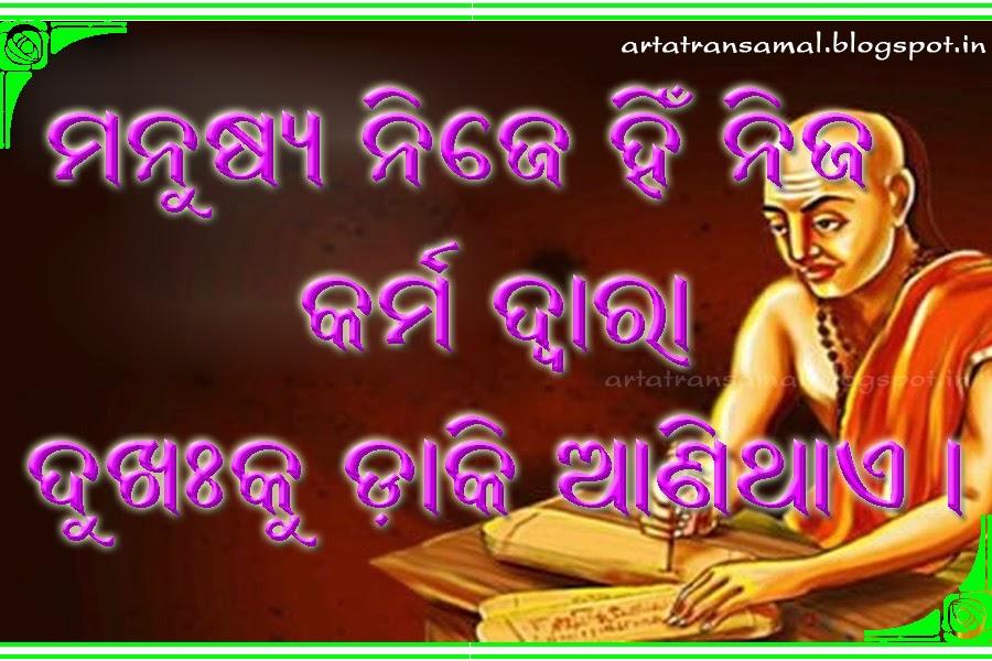 900 x 600 jpeg 134kB, Chanakya bani in oriya chanakya bani in oriya ...