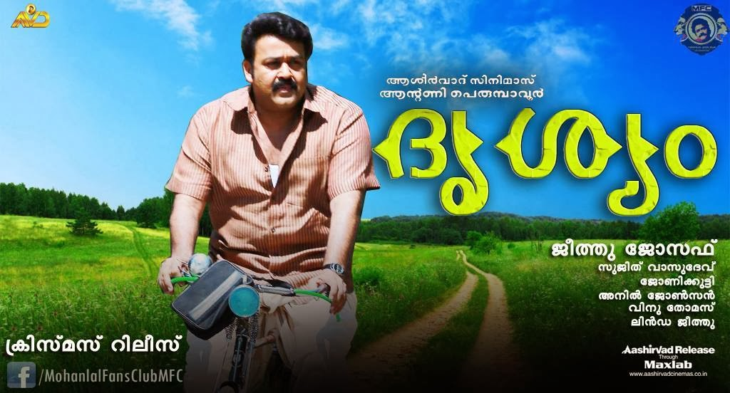 Shutter 2013 Malayalam Movie  Nowrunning Movies