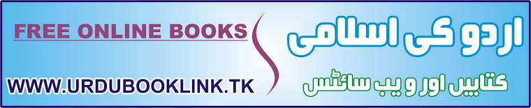 Online Books Islam Urdu Web Sites Persian Farsi Azerbaijani