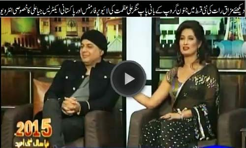 Dunya TV Mazaq Raat Latest Episode 31 December 2014