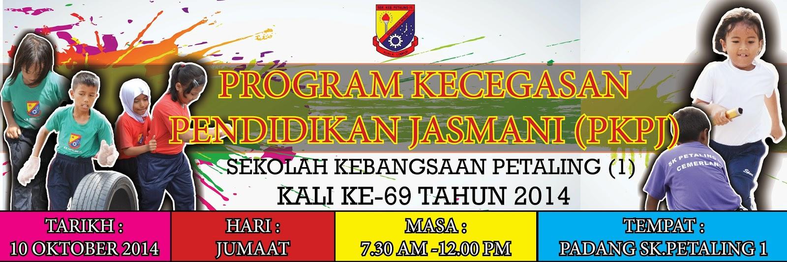 Program Kecergasan Pendidikan Jasmani 2014