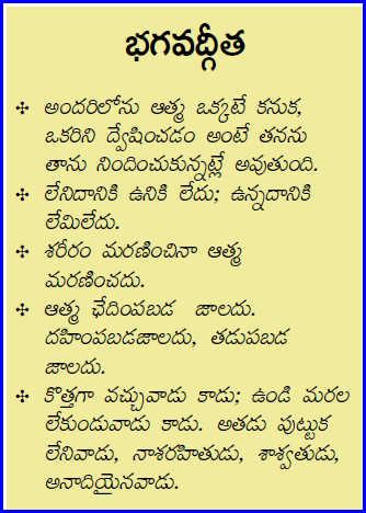 telugu web world bhagwadgeetha bhagavad gita   lord