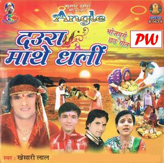 new bhojpuri chath geet song download