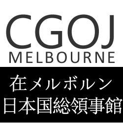 Consulate-General of Japan in Melbourne