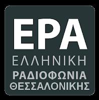 http://www.ertopen.com/apps/radio/era_thess.html
